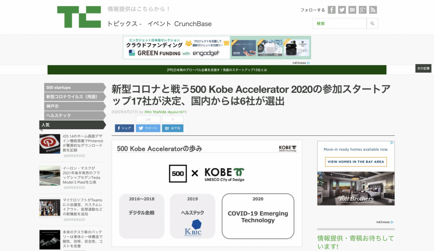 LearningPal featured by Tech Crunch Japan